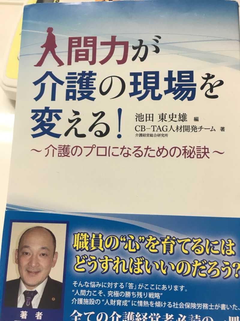 野田労務士著書|社会保険労務士法人九州人事労務オフィス